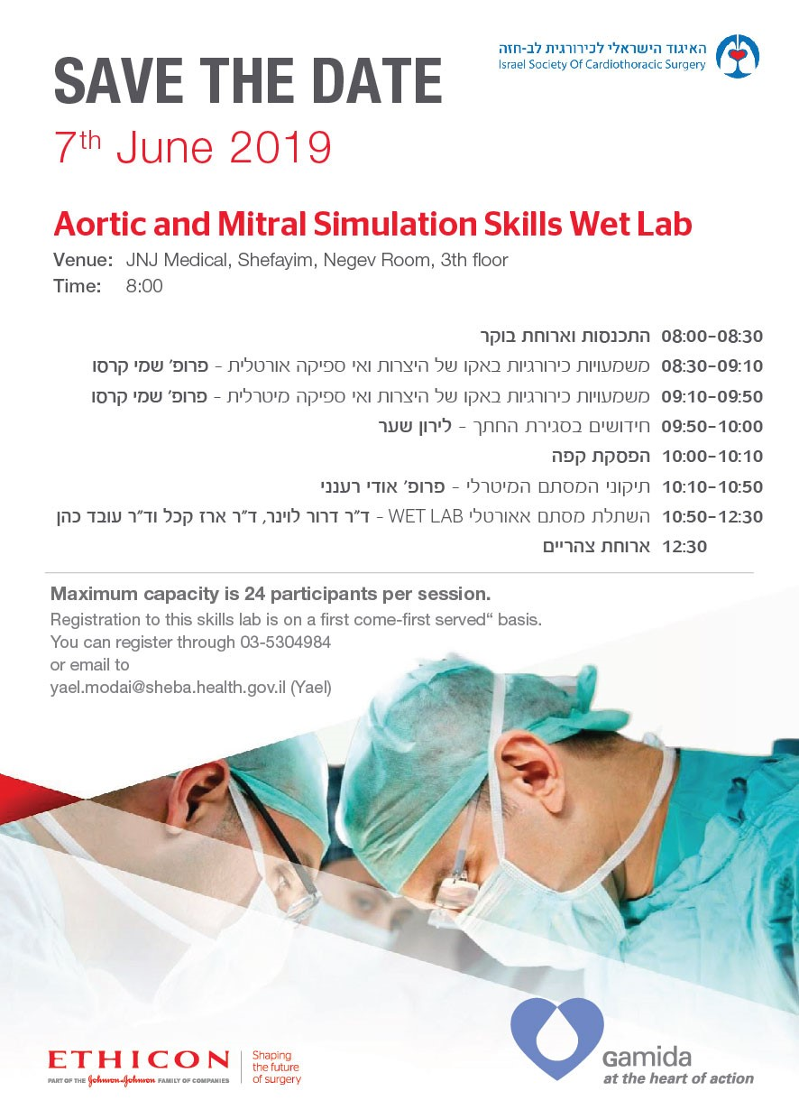 SAVE THE DATE: Aortic and Mitral Simulation Skills Wet Lab | 07 JUNE 2019 - Shefayim