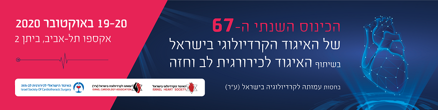 ההרשמה לכינוס השנתי 2020 הוירטואלי של האיגוד הקרדיולוגי בישראל בשיתוף האיגוד לכירורגית לב וחזה המתקיים ב-19-20 באוקטובר 2020 - נפתחה !