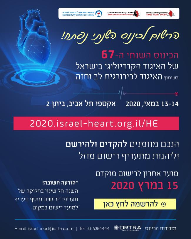 ההרשמה לכינוס השנתי ה-67 ולמושבי הלווין של האיגוד הקרדיולוגי בישראל בשיתוף האיגוד לכירורגית לב וחזה - נפתחה !