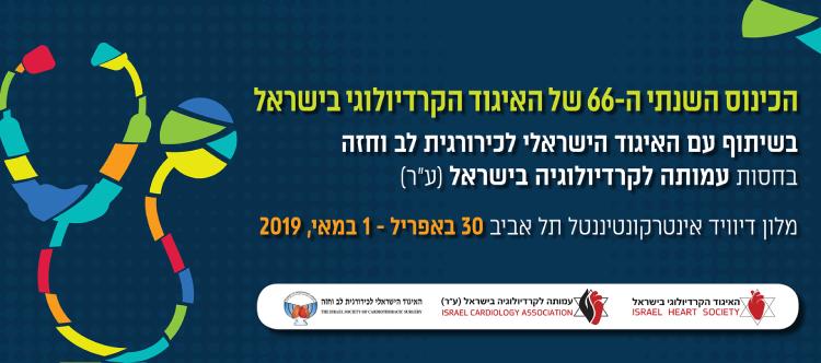 קול קורא להגשת תקצירים ומועמדויות לפרסים - הכינוס השנתי 2019