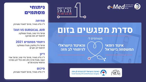 סדרת מפגשים בזום איגוד רופאי המשפחה והאיגוד הישראלי לניתוחי לב חזה 19.1