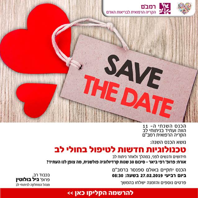 "Save The Date! כנס ניתוחי לב, רמב""ם"