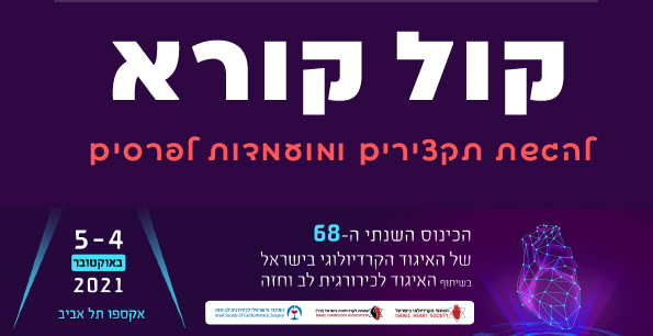 קול קורא להגשת תקצירים לכנס השנתי אשר יתקיים ב-4-5 באוקטובר 2021 באקספו ת''א