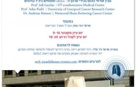 הזמנה לכנס לחקר סרטן ריאות – מרכז פלזנשטיין 13.05.2014