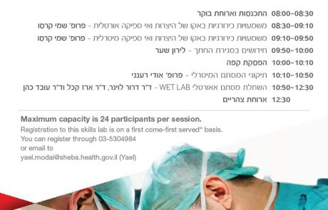 SAVE THE DATE: Aortic and Mitral Simulation Skills Wet Lab | 07 JUNE 2019 – Shefayim