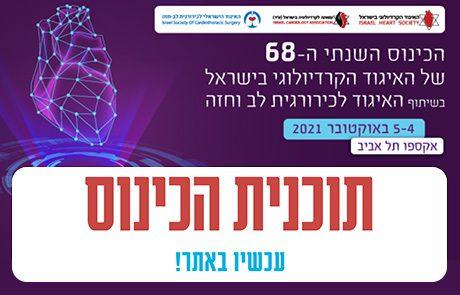 תכנית הכינוס השנתי ה-68 עכשיו באתר הכנס!