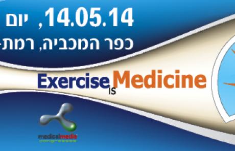 הכינוס הישראלי ה-3 EIM- EXERSICE IS MEDICINE