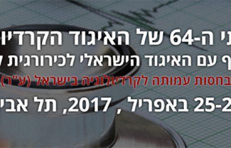 הכינוס השנתי ה 64 של האיגוד הקרדיולוגי בשיתוף עם האיגוד הישראלי לניתוחי לב | 25-26.4.17