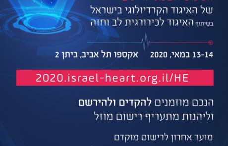 ההרשמה לכינוס השנתי ה-67 ולמושבי הלווין של האיגוד הקרדיולוגי בישראל בשיתוף האיגוד לכירורגית לב וחזה – נפתחה !