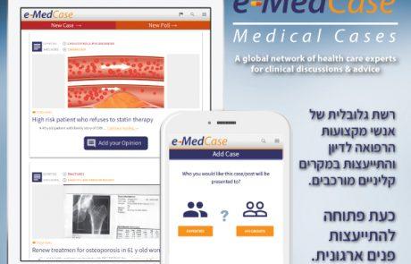 ערוץ קשר ישיר בין חברי האיגוד לכירורגית לב וחזה להעלאת מקרים וסקרים