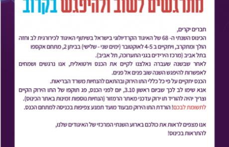 הכנס השנתי ה 68 של האיגוד הקרדיולוגי בישראל בשיתוף האיגוד לכירורגית לב וחזה הולך ומתקרב