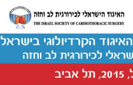 הכינוס השנתי ה- 62 של האיגוד הקרדיולוגי בישראל בשיתוף עם האיגוד הישראלי לכירורגית לב וחזה