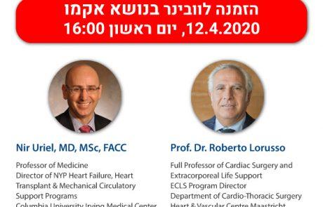 לפניכם הרצאות הוובינר המעולה שהתקיים ב-12/4: שימוש ב-ECMO בחולי קורונה